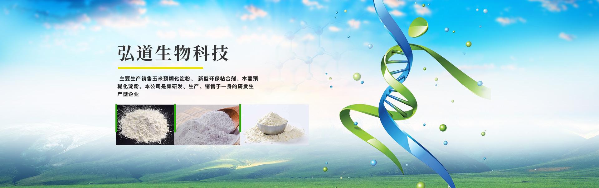 辽宁弘道生物科技有限公司
